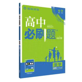 理想树2021版 高中必刷题 数学选修2-1 RJA 人教A版 杨文彬 开明?