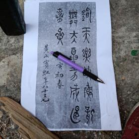 黄宾虹篆书:八十七庚寅初春(复印,4A纸缩印)