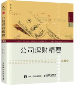 公司理财精要(第7版)