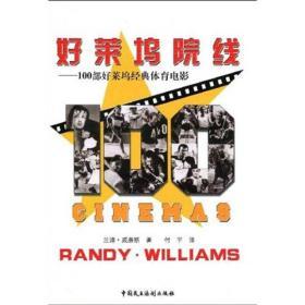 好莱坞院线:100部好莱坞经典体育电影