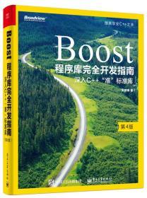 "Boost程序库完全开发指南 深入C++""准""标准库 第四版"