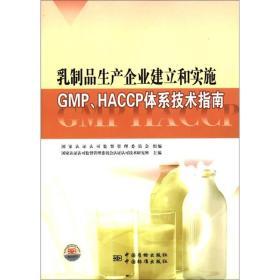 乳制品生产企业建立和实施GMP、HACCP体系技术指南