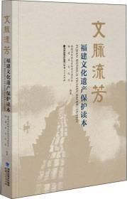 文脉流芳-福建文化遗产保护读本
