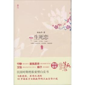 生死恋:92岁民国才女林淑华泣血自传小说