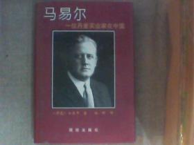 马易尔-一位丹麦实业家在中国  作者丹麦驻华大使白慕申签赠本 铜版纸印刷历史照片很多