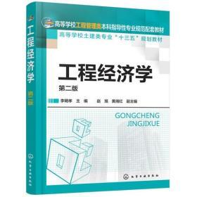 工程经济学(李明孝 )(第二版)