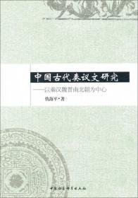 中国古代奏议文研究:以秦汉魏晋南北朝为中心