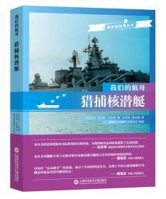 我们的航母:猎捕核潜艇