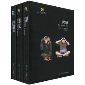 裸猿:《裸猿》三部曲之一