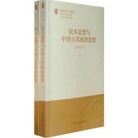 民本思想与中国古代统治思想(上下册)(共二册)