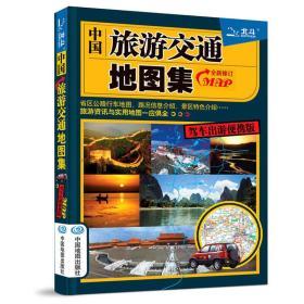 中国旅游交通地图集