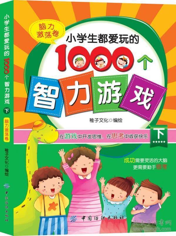 库存书 小学生都爱玩的1000个智力游戏[ 脑力激荡卷 下]