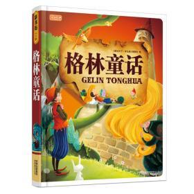 彩书坊·学生版:格林童话