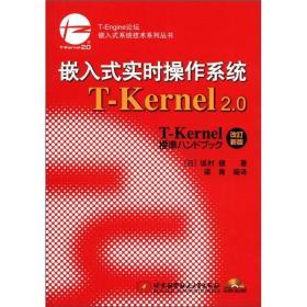 嵌入式系统技术系列丛书:嵌入式实时操作系统T-Kernel 2.0