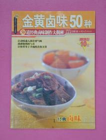 金黄卤味50种(50道经典卤味制作大揭秘)