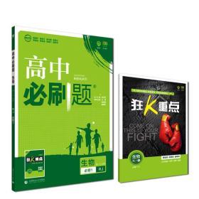 理想树 2019新版 高中必刷题:生物(高一1 必修 RJ 必修1 适用于人教版教材体系 配狂K重点)