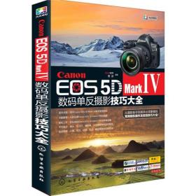 Canon EOS 5D Mrk IV数码单反摄影技巧大全(彩图版)