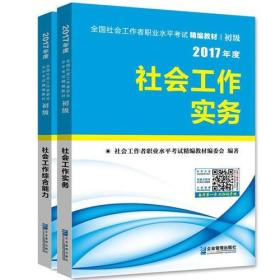 全国社会工作者职业水平考试(初级)精编教材 社会工作实务  社会工作综合能力(全两册)
