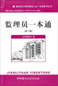 建筑施工现场管理人员一本通系列丛书:监理员一本通