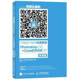 平面设计制作标准教程 Photoshop CC + CorelDRAW X7 微课版