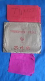 1979年共青团山西省寿阳县 西洛公社第六届团代会选票 30(空白)张及候选人名单4张