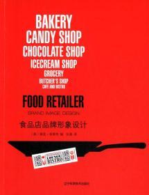 食品店品牌形象设计