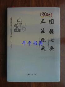 成都民族宗教文化丛书之十六:圆悟心要 正法眼藏(16开精装)