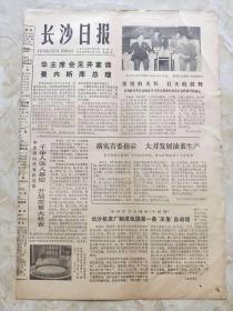 原版报纸:长沙日报1978年9月16日  华主席会见并宴请曼内斯库总理