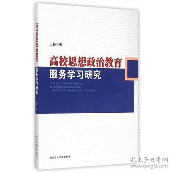 高校思想政治教育服務學習研究
