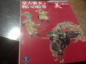 蒙古袭来绘卷与其他日本战国的绘卷,周刊《日本の美》第 47 期