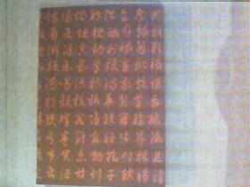 日文原版:毛笔硬笔书写汉字三体字典(日汉对照) 以原书为准