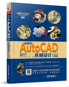 AutoCAD 2017机械设计从入门到精通