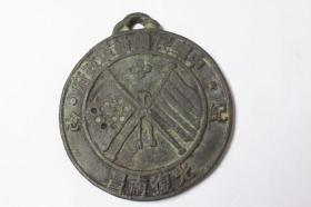 中华民国赣军政府光复南昌纪念特大铜章(直径16.3cm)