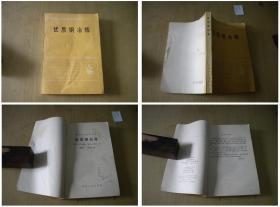《优质钢冶炼》,32开库德林著,冶金工业1987.5出版,5703号, 图书