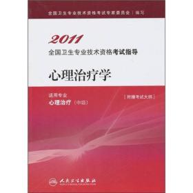 2011全国卫生专业技术资格考试指导:心理治疗学(适用专业心理治疗中级)