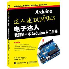 达人迷电子达人我的第一本Arduino入门手册