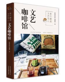 旅行邂逅文艺范儿-文艺咖啡馆
