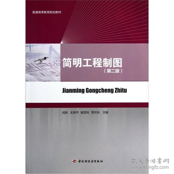 普通高等教育规划教材:简明工程制图(第2版)