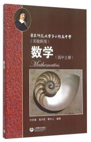 数学(高中上册)(华师大二附中实验班用)新版