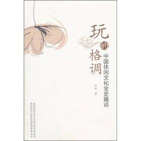 玩的格调:中国休闲文化全史趣谈