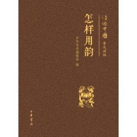 诗词中国普及读物--怎样用韵