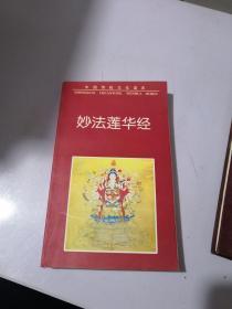 中国传统文化读本 : 妙法莲华经 (缺点角)