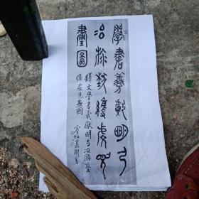 黄宾虹篆书:集周金(复印,4A纸缩印)