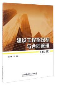 建设工程招投标与合同管理 第二版第2版 王晓 北京理工大学出版社 9787568238786