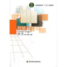 """包装设计(普通高等教育""""十二五""""规划教材)"""