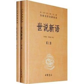 世说新语(全2册)