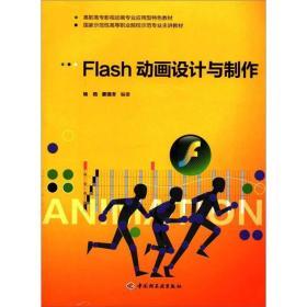 高职高专影视动画专业应用型特色教材:FLASH动画设计与制作
