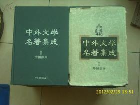 中外文学名著集成.中国部分9卷1,3-10外国部分10卷