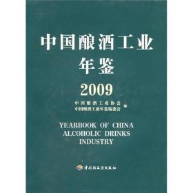 中国酿酒年鉴2009