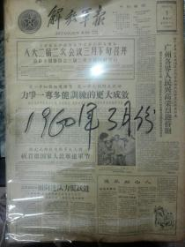 老报纸--解放军报,1961年3月份全。